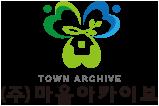 마을아카이브 로고
